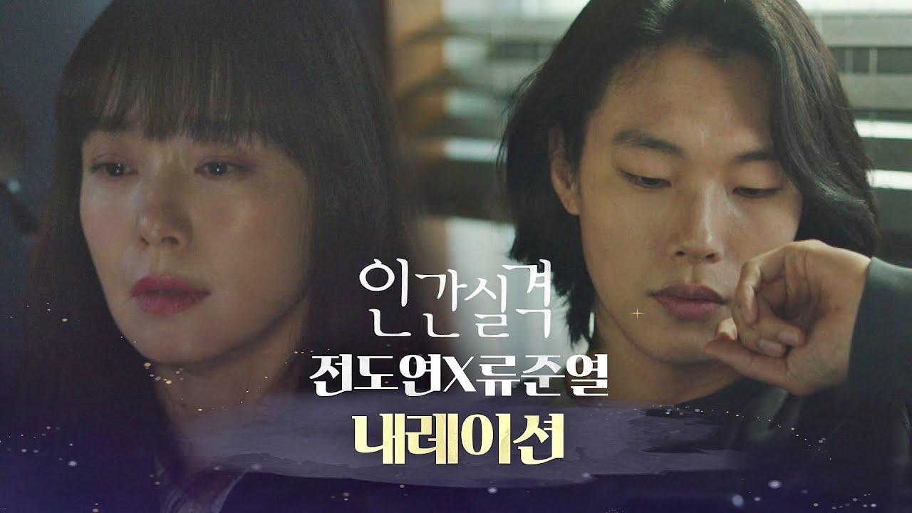 [내레이션] 나를 구하지 못해서… 죄송합니다.  // 전도연(Jeon Do-Yeon)x류준열(Ryu Jun-yeol) 《인간실격(lost)》   JTBC 210926 방송