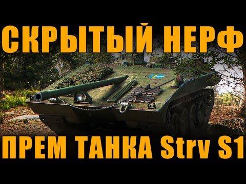 СКРЫТЫЙ НЕРФ ПРЕМИУМНОГО ТАНКА  Strv S1 [ World of Tanks ]