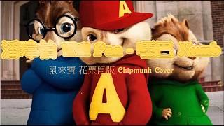潘瑋柏 Will Pan - 啞巴 Numb 鼠來寶 花栗鼠版 Chipmunk Cover