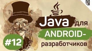 Java для Android-разработчиков - #12 - Generics