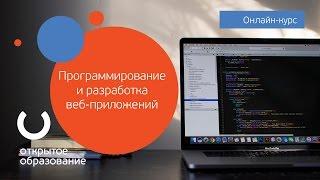 Программирование и разработка веб-приложений / Университет ИТМО