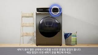 [삼성전자 세탁기] 심…