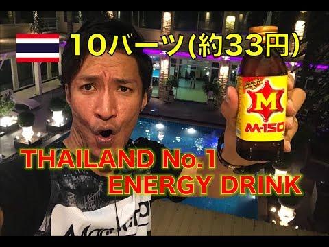 1日2本まで!!タイのエナジードリンク M-150 คนญี่ปุ่น รีวิวเครื่องดื่ม หวานดีอร่อยดี No.1 ENERGY DRINK