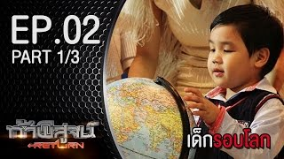 ท้าพิสูจน์ Return l เด็กรอบโลก l ออกอากาศ 12 กันยายน 2558 l Part 1/3