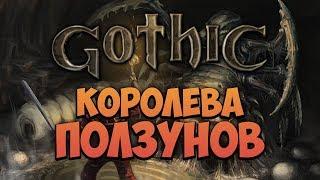 GOTHIC ~ ФАНТАЖ ~ Королева Ползунов