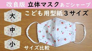 改良版 立体マスク シャープ こども用3サイズ型紙 ハンドメイド