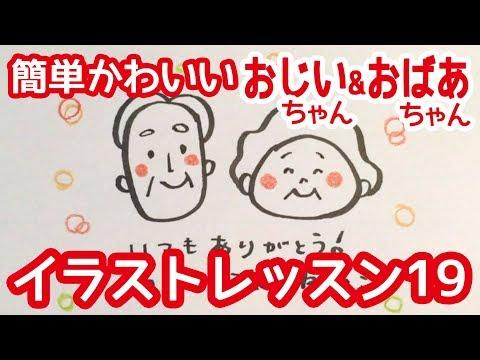 筆風サインペンで描くおじいちゃんとおばあちゃん敬老の日 Respect For