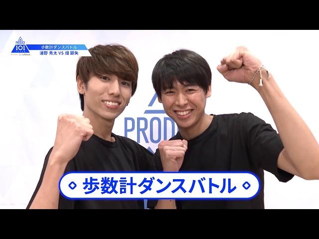 【浦野 秀太(Urano Shuta)VS畑 顕矢(Hata Kenya)】歩数計ダンスバトル|PRODUCE 101 JAPAN