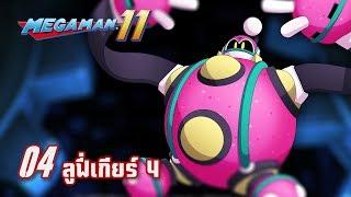 ลูฟี่เกียร์ 4 | Megaman 11 #04 Bounce Man