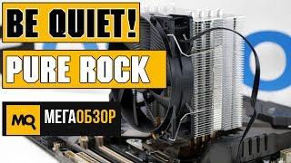 be quiet! Pure Rock обзор кулера