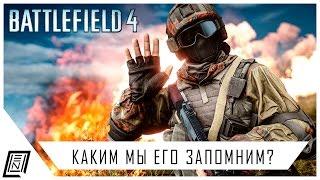 видео Battlefield 4 - системные требования игры