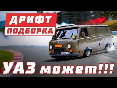 Сумасшедшая подборка ДРИФТ от #УАЗ