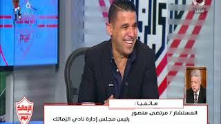 الزمالك اليوم | مداخلة مرتضى منصور مع الغندور.. الصفقات الجديدة والراحلون والرد على الإعلام ؟!