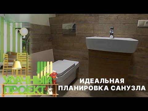 Идеальная планировка совмещенного санузла - Удачный проект - Интер