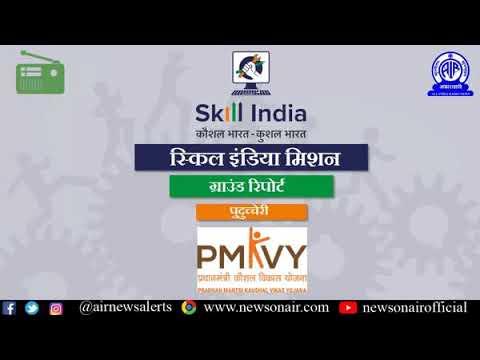 399 Ground Report on Pradhan Mantri Kaushal Vikas Yojana (Hindi) From Puducherry.