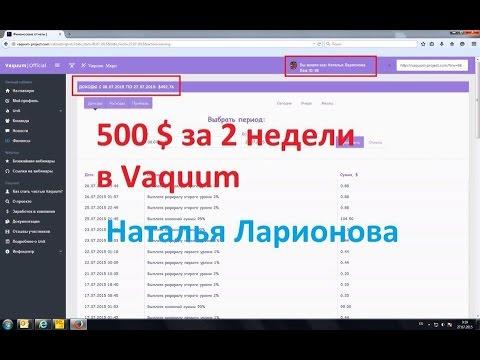 Vaquum : Заработок в интернете