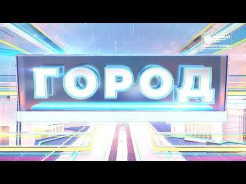 Новости Кирова  30 03 2020