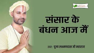 Laxman Das Ji Maharaj || Bhajan || Sansar Ke Bandhan || संसार के बंधन