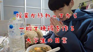【ビビンバ丼】一人暮らし大学生が作るリアルな料理vlog