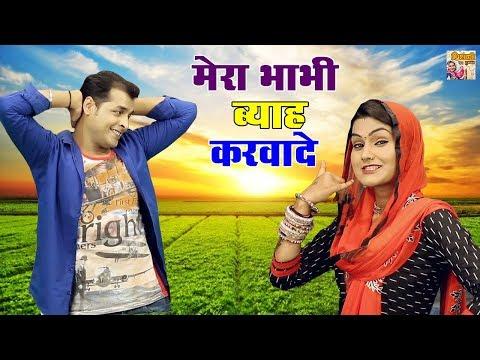 Mera Bhabhi Byah Karwade !! मेरा भाभी ब्याह करवादे !! New Shivani Dance VIdeo !! DJ Rimix