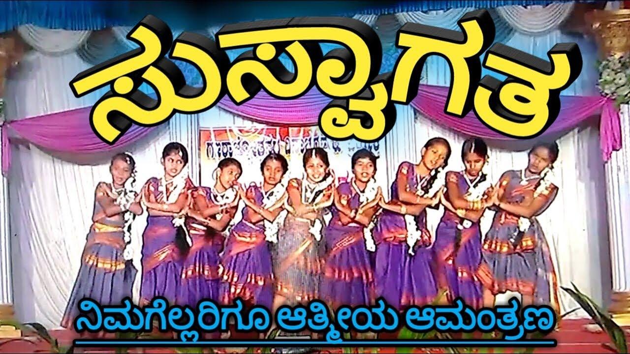H P S Dehalli Annual Day Celebration - Invitation 26 - 01 - 2018 in Kannada  ( ಕನ್ನಡ )