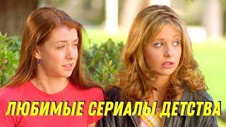 Сериалы про подростков (Любимые сериалы детства)
