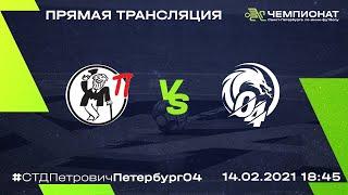 СТД Петрович Петербург 04 Чемпионат 2020 21 14 02 2021