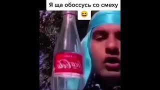 Маунте ДЬЮ Приколы Тик ток shorts