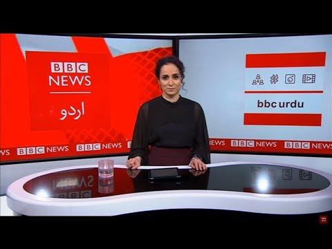 بی بی سی اردو سیربین 17 مئ 2019
