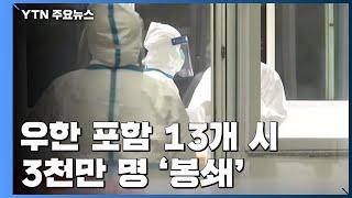 中, 우한 포함 13개 시 3천만 명 '봉쇄'...군 의료진 투입 / YTN