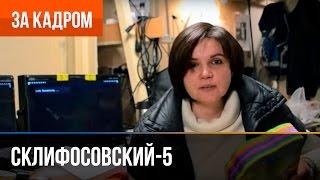 ▶️ Склифосовский 5 сезон - Выпуск 12 - За кадром - Краснова