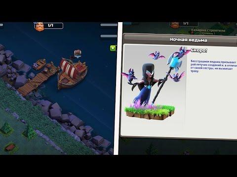 Перенос сохраненной игры Clash Of Clans с iOS на Android и