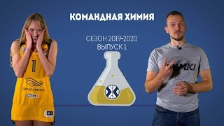 «Командная Химия» сезон 2019-2020. Выпуск 1