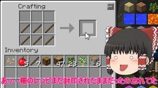 【Minecraft】スペランカーな農家がレシピを取り戻すマインクラフト Part1【ゆっくり実況】 thumbnail