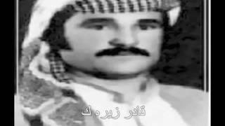 Qader Zirak قادر زيره ك دورم له ياران