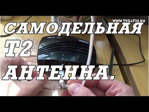 Цифровая антенна для DVB Т2