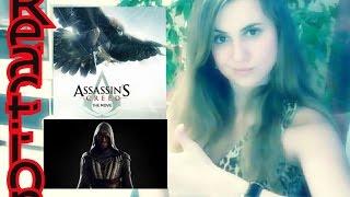Реакция на первый трейлер к фильму Assassin's Creed/ Assassin's Creed Movie (Trailer Reaction)
