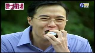 【警世劇場 台灣靈異事件HD】換妻(下)