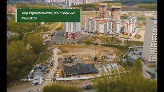 Жилой комплекс «Зоркий». Облётка май 2019