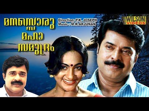 Mansoru Maha Samudram (1983) Malayalam...