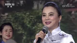 [梨园闯关我挂帅]戏歌《美丽心跳》 演唱:李玲玉| CCTV戏曲