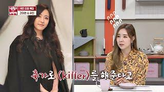 (원조 쎈언니 ☞) 베이비 복스 심은진(Babyvox Shim Eun-jin), 간미연(Kan Mi Youn…