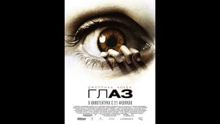 Глаз (2008) трейлер