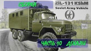 СБОРКА ICM ЗИЛ-131 КШМ  Часть 10 Декали.