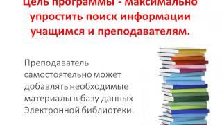 Электронная Библиотека для школ колледжей и ВУЗов(, 2014-02-19T18:42:18.000Z)