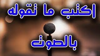 تحويل الصوت إلى نص مكتوب باللغة العربية بدون برنامج
