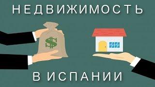 Недвижимость в Испании // Диванная аналитика // Купить квартиру в Испании?