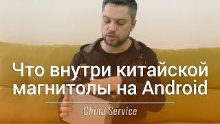 Что находится внутри китайской магнитолы на Android | China-Review