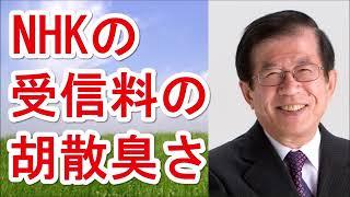 【武田邦彦】NHKの受信料の胡散臭さ。NHKは国民の為に放送してほしい。【武田教授 youtube】
