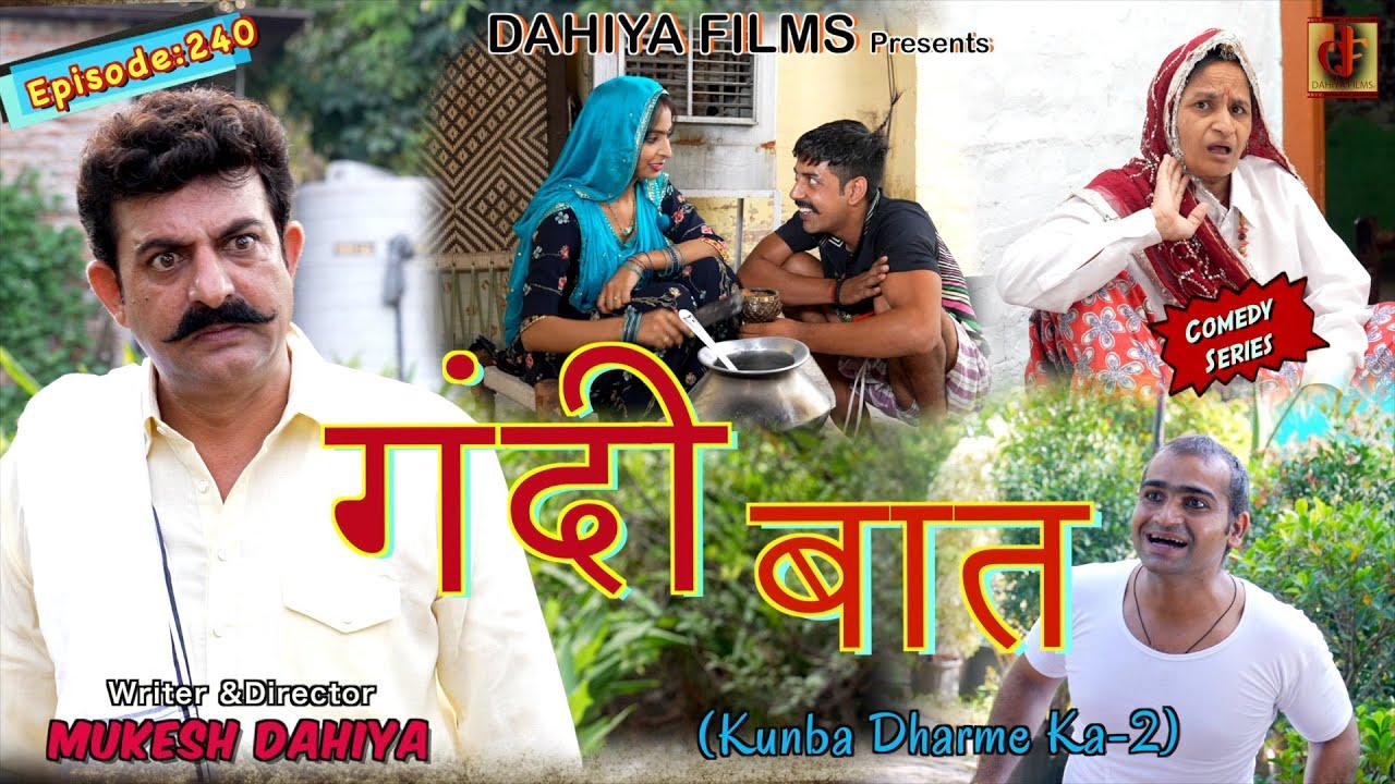 Episode: 240 गंदी बात   Mukesh Dahiya   Haryanvi Comedy I Web Series  I DAHIYA FILMS